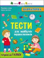 Навчалочка Тести для майбутніх першокласників (у)