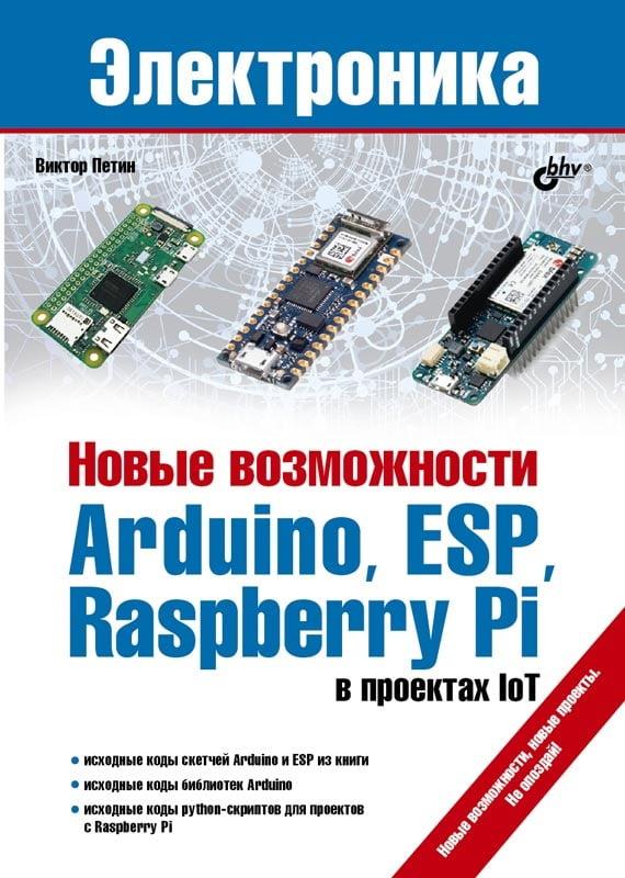 Новые возможности Arduino, ESP, Raspberry Pi в проектах IoT