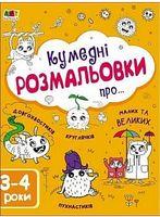 Творчий збірник Кумедні розмальовки про... (у)