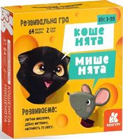 КЕНГУРУ. Гра настільна. Кошенята - мишенята (У)