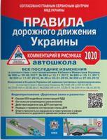 ПДД 2020 Украины. Комментарий в рисункахс постановлением от13 мая 2020 р. № 370+QR-КОД