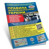 Правила дорожнього руху України 2021 ПДР (Укр)