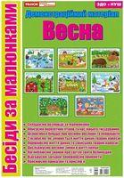 Бесіди за малюнками Весна демонстраційний матеріал (Укр)
