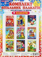 Комлект вітальних плакатів (Укр)