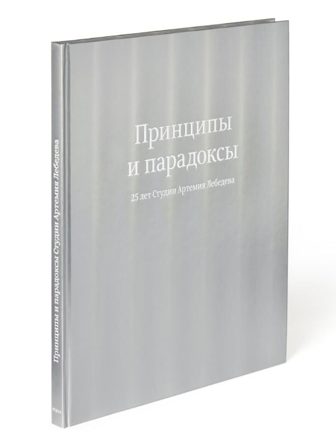 Принципы и парадоксы. 25 лет Студии Артемия Лебедева