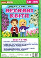 Дидактична гра. Весняні квіти. ЗДО+НУШ (Укр)