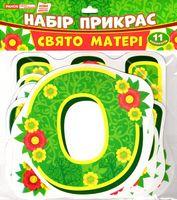 Набір прикрас Тематичний тиждень у НУШ Свято матері (Укр)