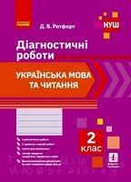 НУШ 2 кл. Укр. мова та читання. Діагностичні роботи. (Укр)