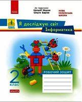 НУШ Я досліджую світ Інформатика 2 клас Робочий зошит до підручника Морзе, Барної (Укр)