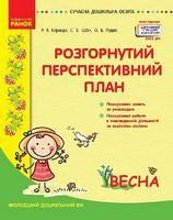 Сучасна дошкільна освіта: Весна Розгорнутий перспективний план Молодший дошкільний вік (Укр) Державний стандарт дошкільної освіти 2021