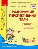 Сучасна дошкільна освіта: Весна Розгорнутий перспективний план. Середній дошкільний вік (Укр) Державний стандарт дошкільної освіти 2021