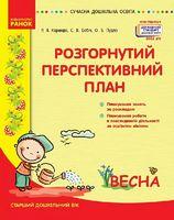 Сучасна дошкільна освіта: Весна Розгорнутий перспективний план Старший дошкільний вік (Укр) Державний стандарт дошкільної освіти 2021