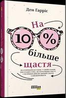 PROme На 10 % більше щастя (у)