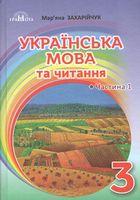 Українська мова та читання. 3 клас. Підручник (у 2-х частинах). Частина 1