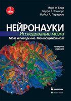 Нейронауки. Исследование мозга. Том 3. Мозг и поведение. Меняющийся мозг