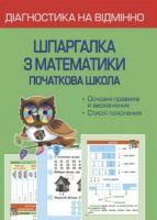 Помічничок - Рятівнічок з математики для 1-4 класів. Весна