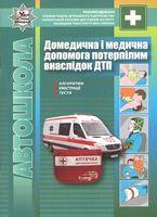 Домедична і медична допомога потерпілим внаслідок ДТП
