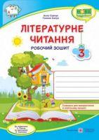 Літературне читання Робочий зошит для 3 класу До підруч. А. Савчук НУШ