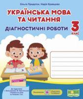Українська мова та читання. Діагностичні роботи. 3 клас (до підручн. І. Большакової та ін.)