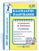 Календарне планування (за програмою О. Я. Савченко). 2 клас (ІІ семестр) 2021-2022 н.р.