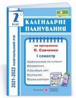 Календарне планування (за програмою О. Я. Савченко). 2 клас (І семестр) 2021-2022 н.р.