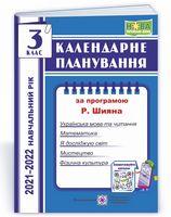 Календарне планування (за програмою Р. Шияна). 3 клас 2021-2022 н.р.