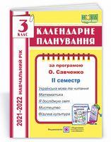 Календарне планування (за програмою О. Я. Савченко). 3 клас (ІІ семестр) 2021-2022 н.р.