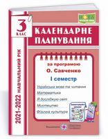 Календарне планування (за програмою О. Я. Савченко). 3 клас (І семестр) 2021-2022 н.р.