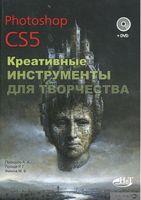 Photoshop CS5. Креативные инструменты для творчества