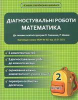 Діагностувальні роботи. Математика 2 клас (до типових освітніх програм О. Савченко, З. Шияна)