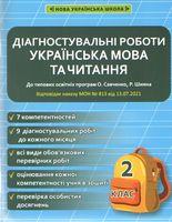 Діагностувальні роботи. Українська мова та читання 2 клас (до типових освітніх програм О. Савченко, Р. Шияна)