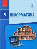 ИНФОРМАТИКА 5 кл. Підручник (Укр) Бондаренко О.О. та ін.