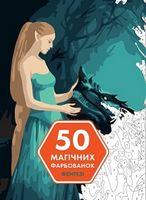 50 магічних фарбованок. Фентезі