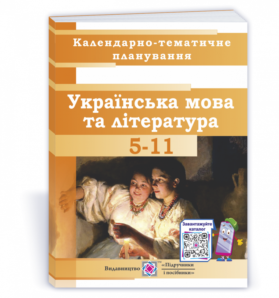 Календарно-тематичне планування з укр. мови та літератури. 5-11 кл. 2018-2019 н. р.