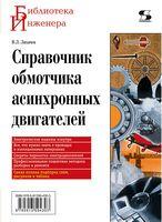 Справочник обмотчика асинхронных электродвигателей