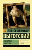 Психология искусства