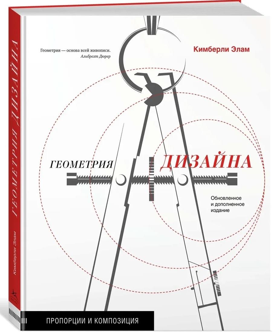 Геометрия дизайна. Пропорции и композиция