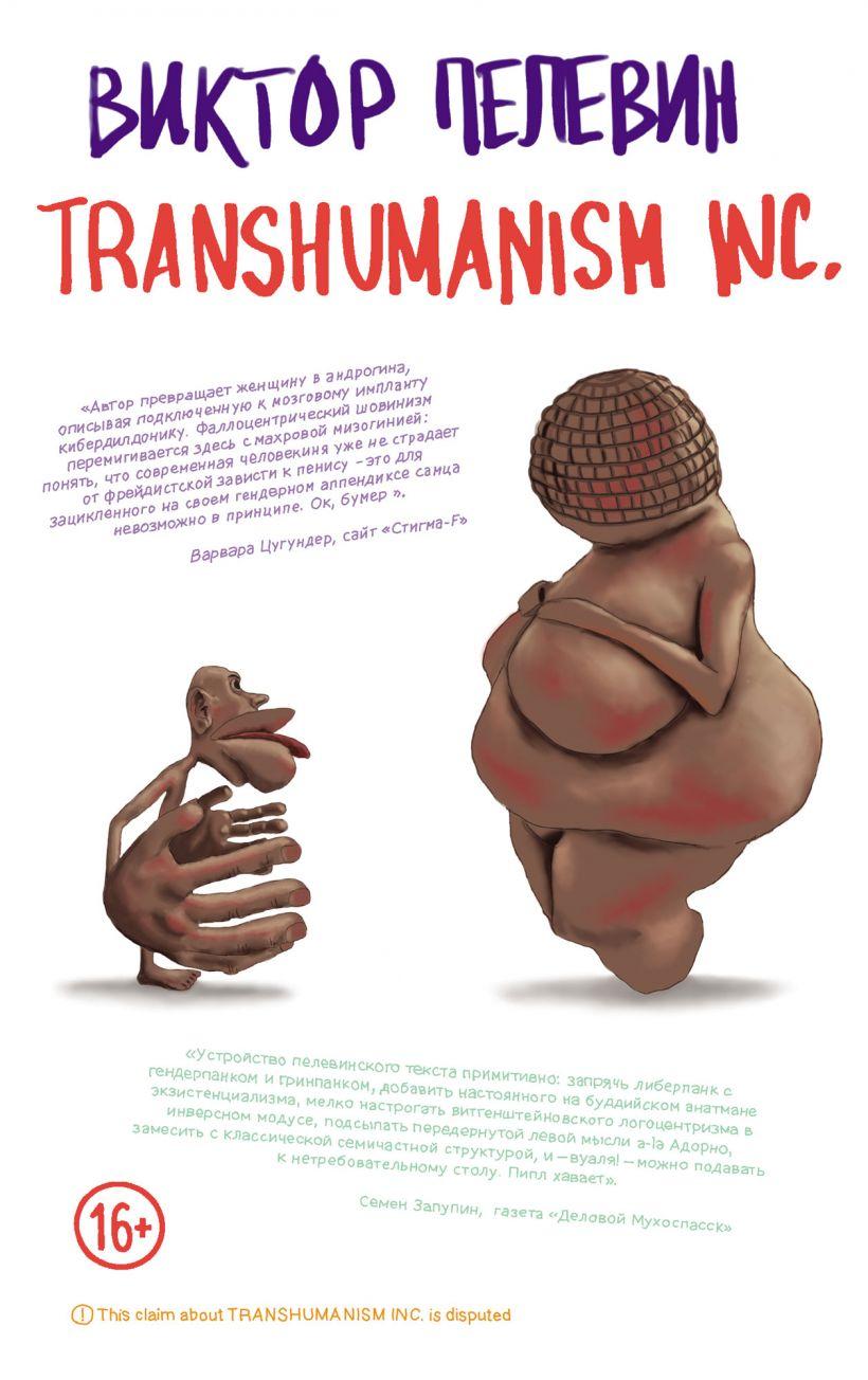 Transhumanism Inc. (Трансгуманизм)