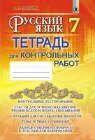 Русский язык 7 клас. Тетрадь для контрольных работ