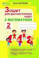 Математика 2 клас. Зошит для діагностичних робіт. Карпенко Ю.