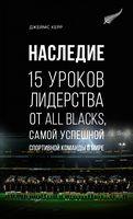 Наследие. 15 уроков лидерства от All Blacks, самой успешной спортивной команды в мире