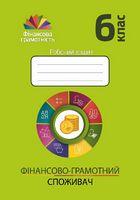 Фінансово-грамотний споживач. 6 клас : робочий зошит