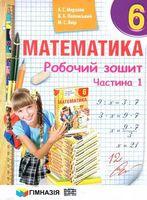Математика 6 клас Робочий зошит 1 частина (у 2-х частинах)