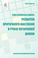 Навчально-методичний посібник «Нова українська школа: розвиток критичного мислення в учнів початкової школи»
