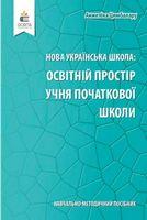 Навчально-методичний посібник «Нова українська школа: освітній простір учня початкової школи»