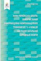 Навчально-методичний посібник «Нова українська школа: використання інформаційно-комунікаційних технологій у 3-4 класах закладів загальної середньої освіти»
