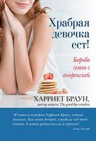 Храбрая девочка ест! Борьба семьи с анорексией
