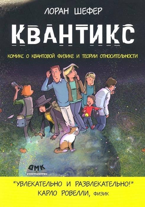 Квантикс. Комикс о квантовой физике и теории относительности