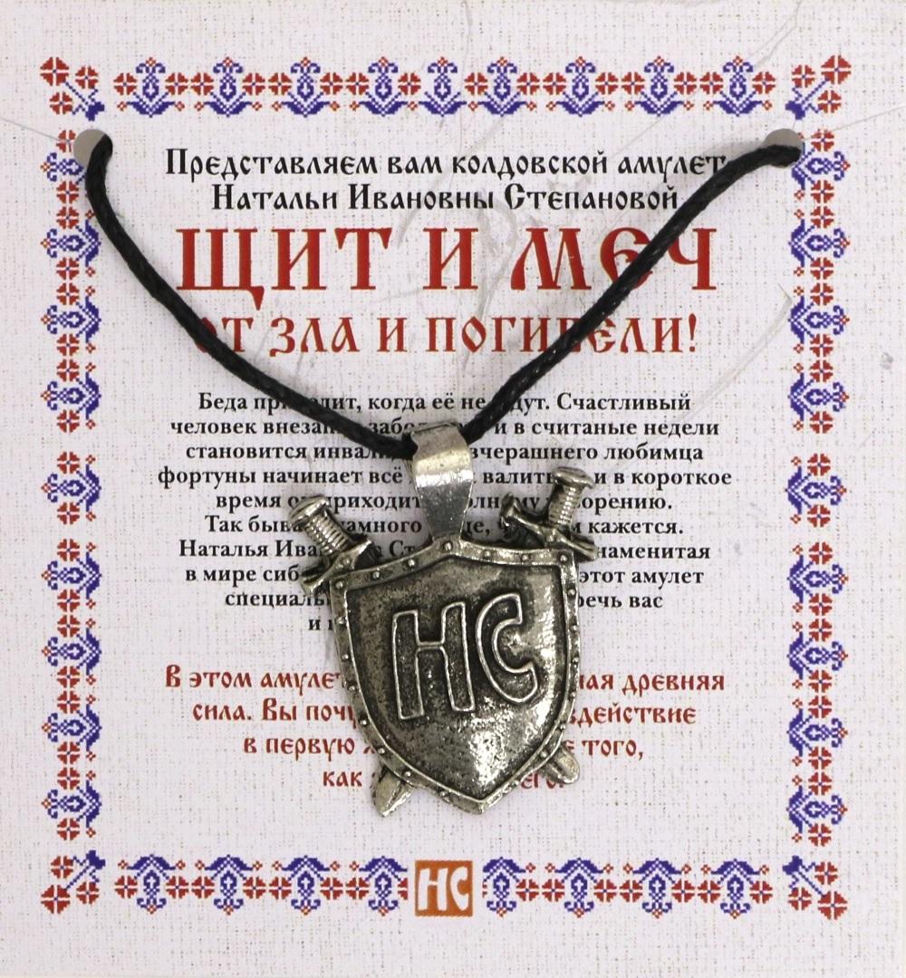 """Амулет """"Щит и меч"""" Натальи Степановой"""