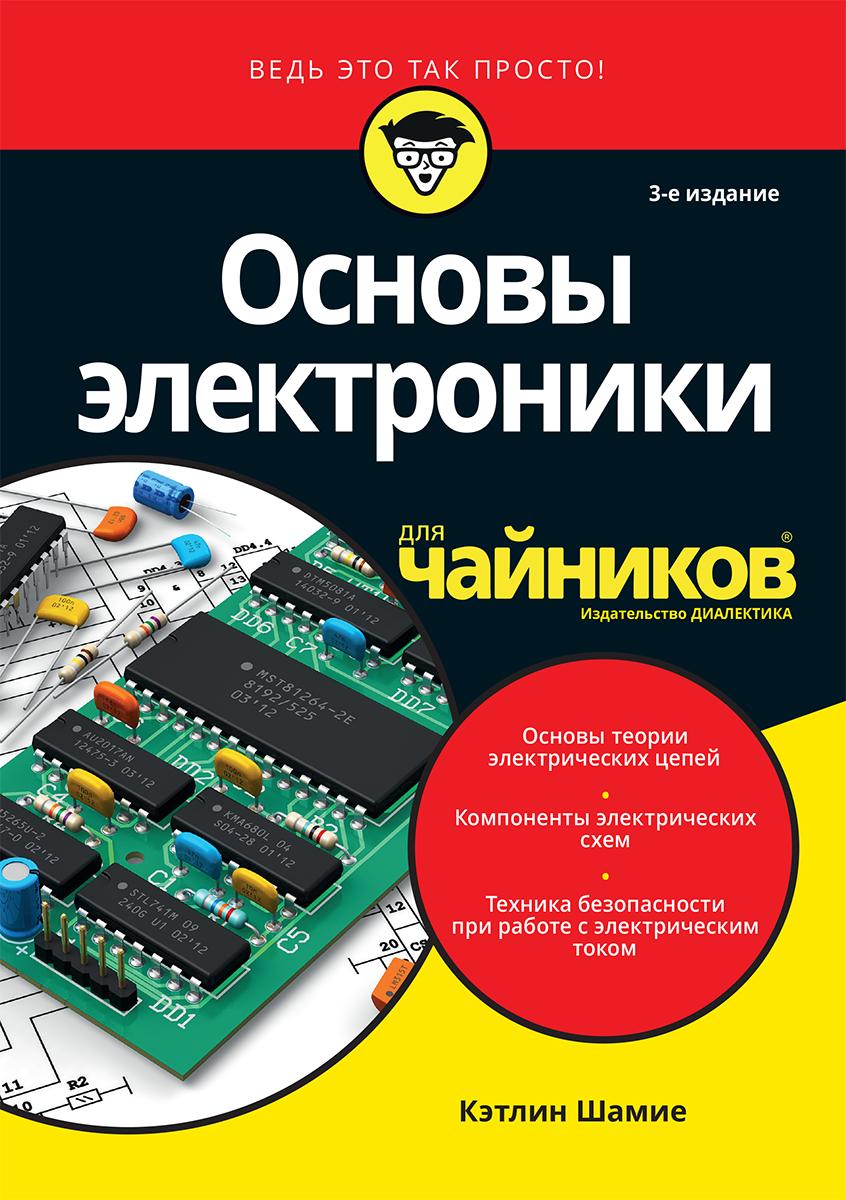 Основы электроники для чайников, 3-е издание